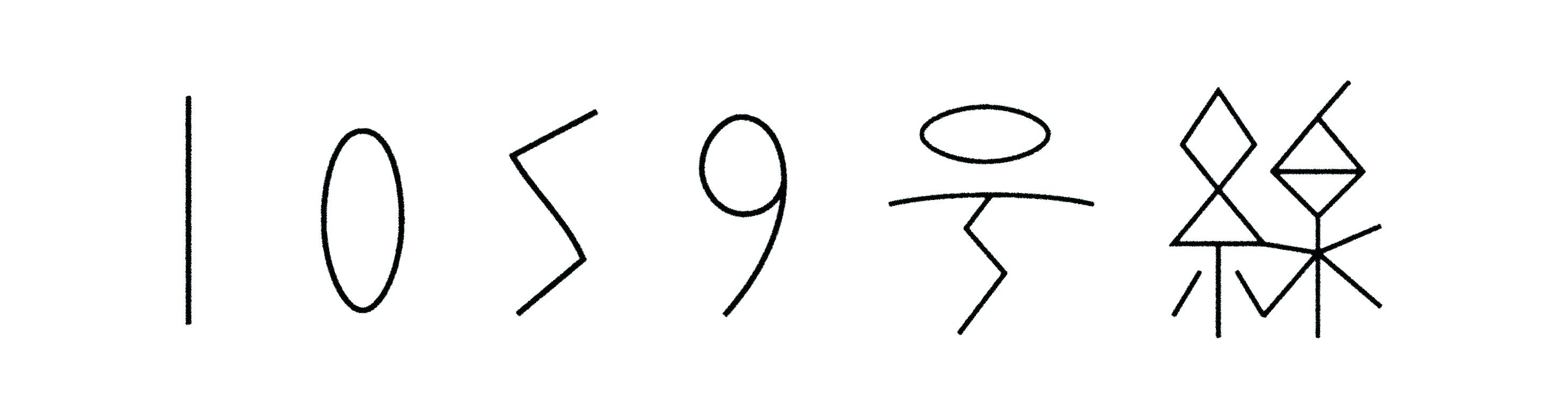 1059号線